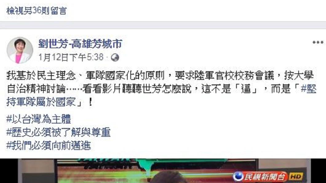 圖/劉世芳臉書