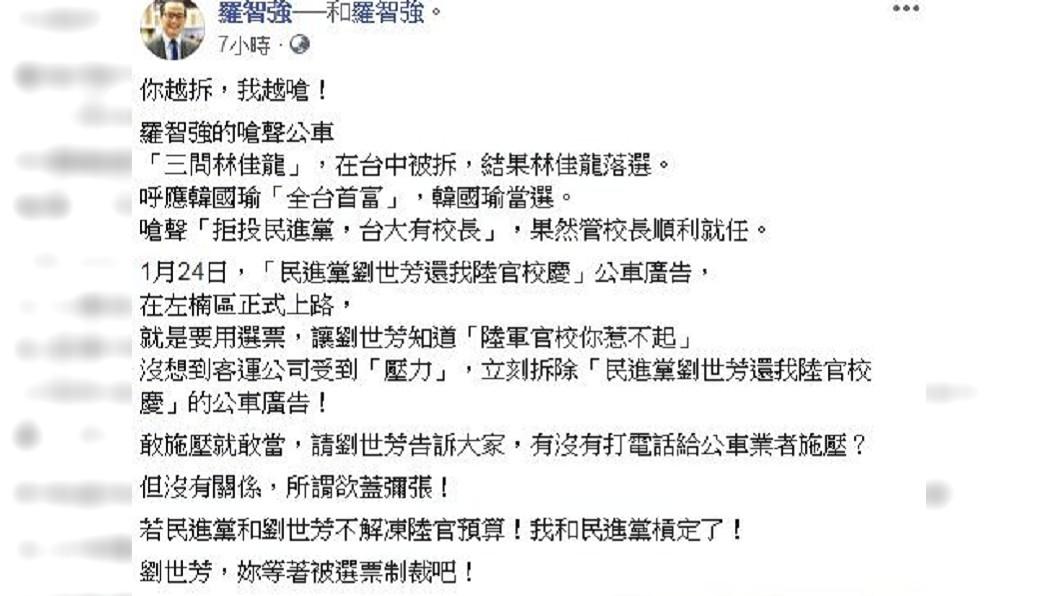圖/羅智強臉書