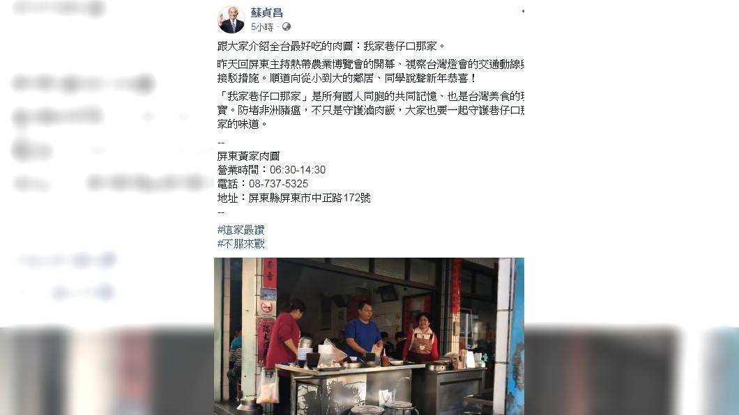 圖/翻攝蘇貞昌臉書