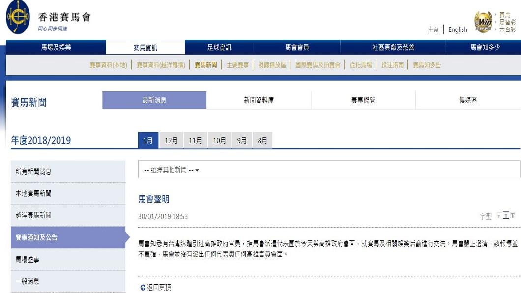 香港賽馬會發聲明否認接觸。翻攝/香港賽馬會官網