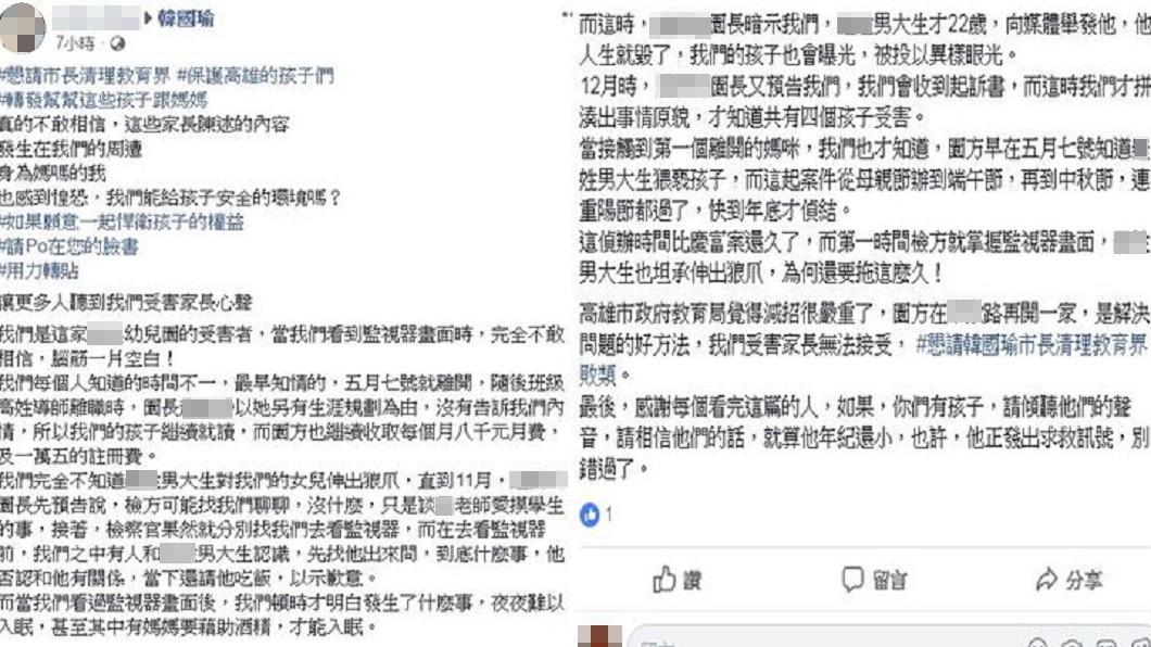 圖/翻攝韓國瑜臉書