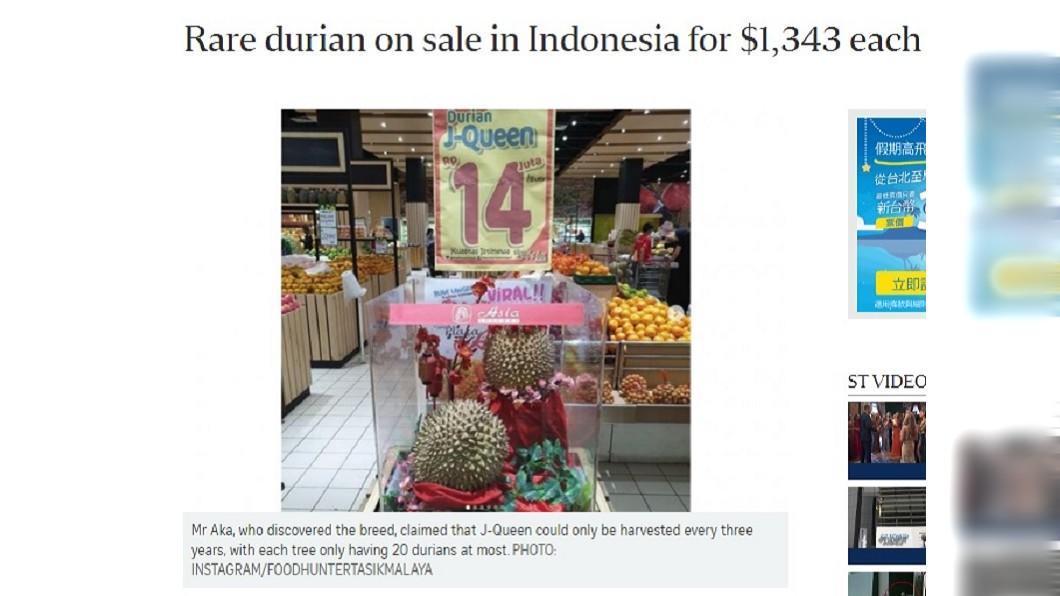 圖/翻攝自The Straits Times