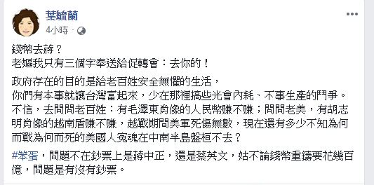 葉毓蘭今天在臉書,針對促轉會將漸進式去除台幣上的蔣中正一事,表達不滿。(圖/翻攝自 葉毓蘭 臉書)