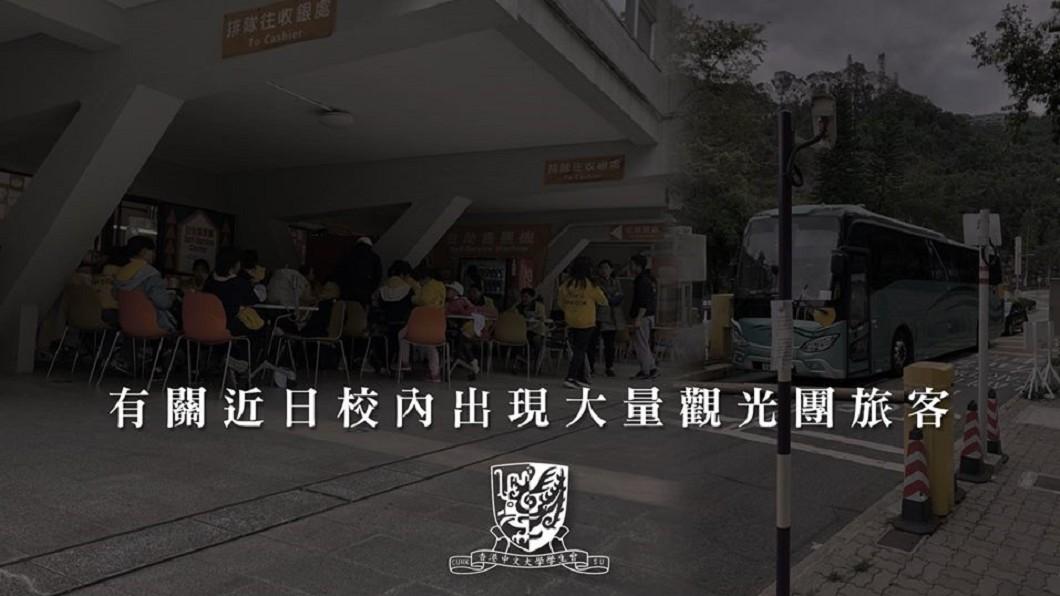 圖/翻攝自中大學生會 CUSU 臉書