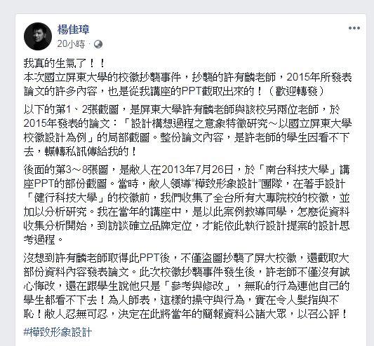 楊佳璋在臉書控訴屏東大學老師許有麟抄襲。(圖/翻攝自 楊佳璋 臉書)