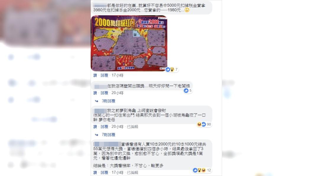 圖/翻攝自新聞粉絲專頁