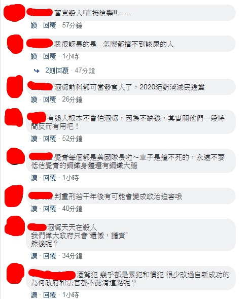 網友對於酒駕累犯也紛紛感到憤怒。(圖/翻攝自 朱學恆 臉書)