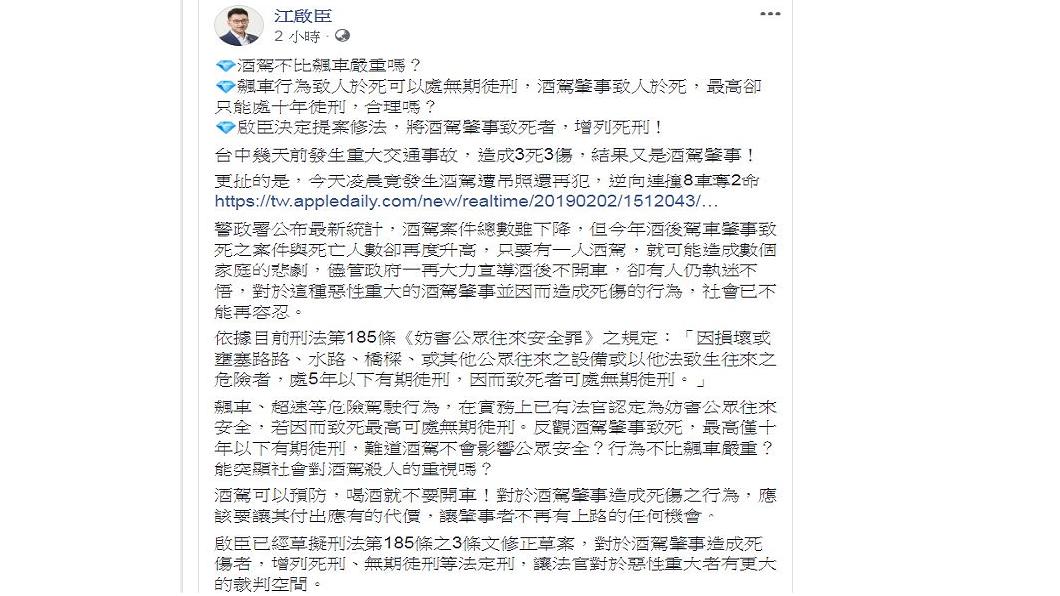 翻攝/江啟臣臉書