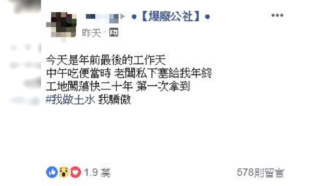 網友在臉書上分享這份感動。圖/翻攝自爆廢公社臉書