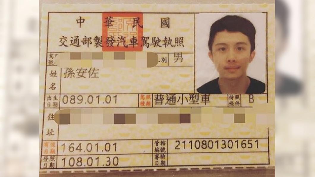 孫安佐在IG上分享考到的汽車駕照。圖/翻攝孫安佐IG