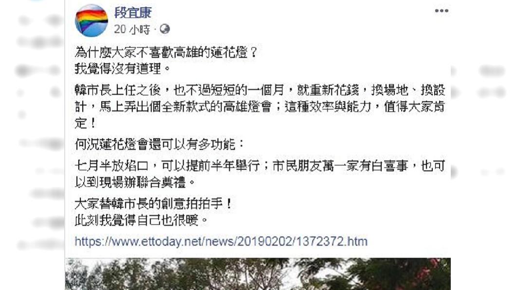段宜康在臉書指出,蓮花燈區可辦聯合奠禮。圖/翻攝自段宜康臉書