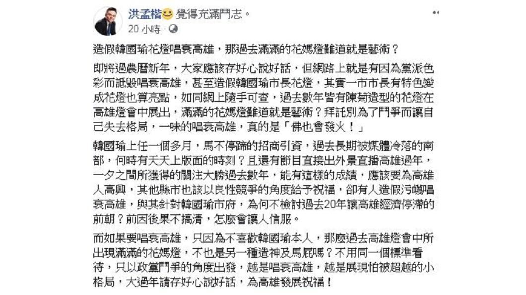 洪孟楷認為別為了鬥爭而失去格局。圖/翻攝自洪孟楷臉書