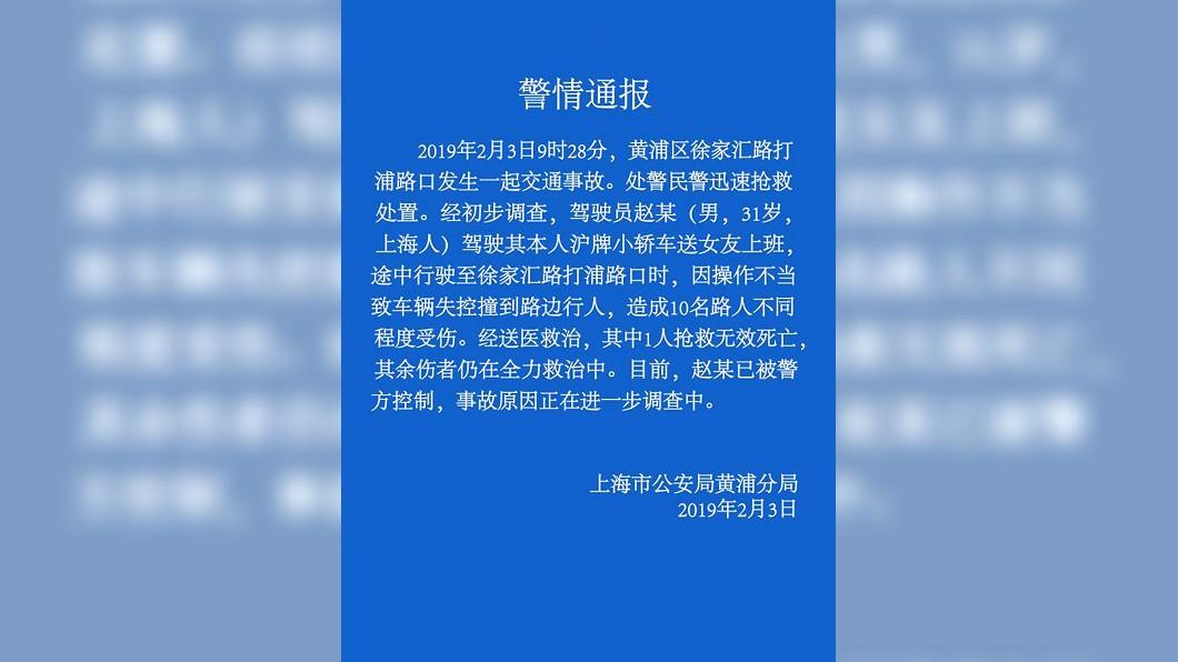 上海車輛衝撞路人,雄獅旅行團員1死9傷。(圖/上海市公安局黄浦分局官方微博)