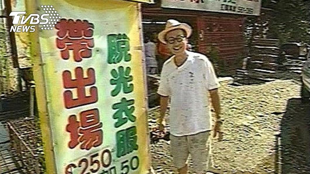 圖/中央社 諧星賣雞打廣告「脫光衣服帶出場」 警來了:你色情業?