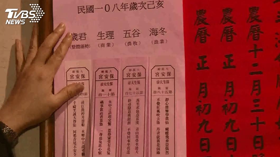 台北保安宮抽出「國運籤」。圖/TVBS 保安宮國運籤抽出「吉籤」 豬年只要努力必獲好運
