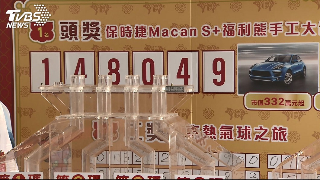 圖/TVBS 332萬保時捷得主是你嗎?全聯福袋最大獎沒人領