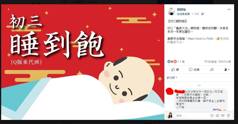 韓國瑜在臉書上貼出「初三睡到飽」的圖片。(圖/翻攝自 韓國瑜 臉書)