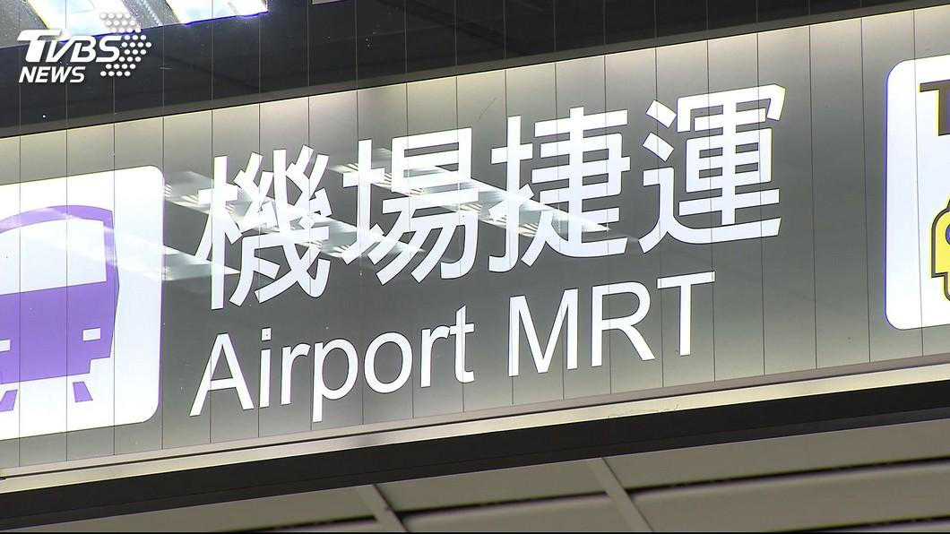 圖/TVBS 快訊/機捷巡軌後無異狀 已於13:45全線恢復行駛