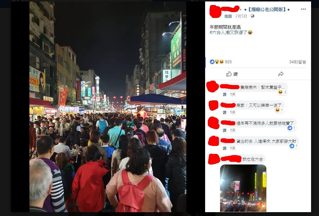 網友在臉書上分享六合夜市初一的人潮照片。(圖/翻攝自臉書爆廢公社公開版)