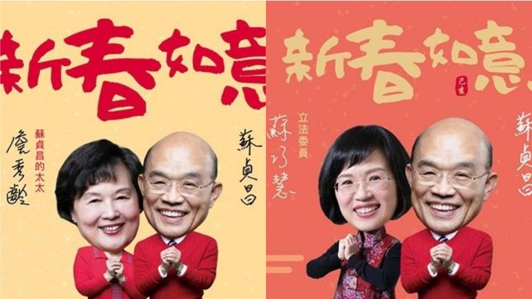 臉書上的賀年圖為正確的版本。圖/翻攝自蘇貞昌、蘇巧慧臉書