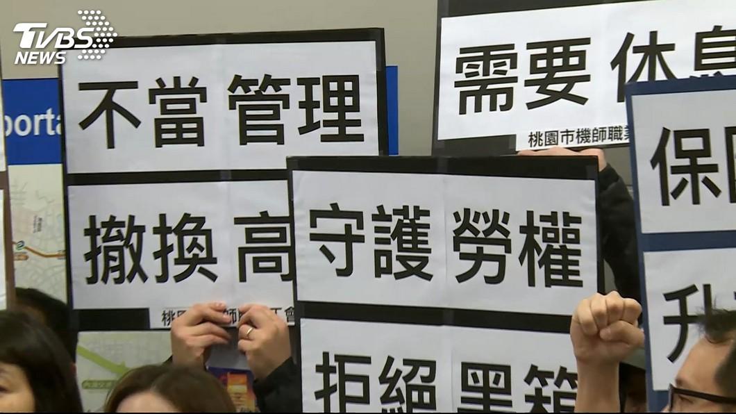 圖/TVBS 交通部建議罷工預告期7至10天 勞動部:未定案