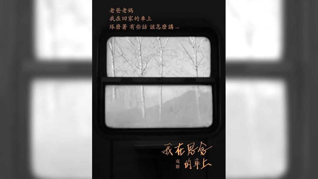圖/翻攝自吳克群 Kenji Wu 臉書