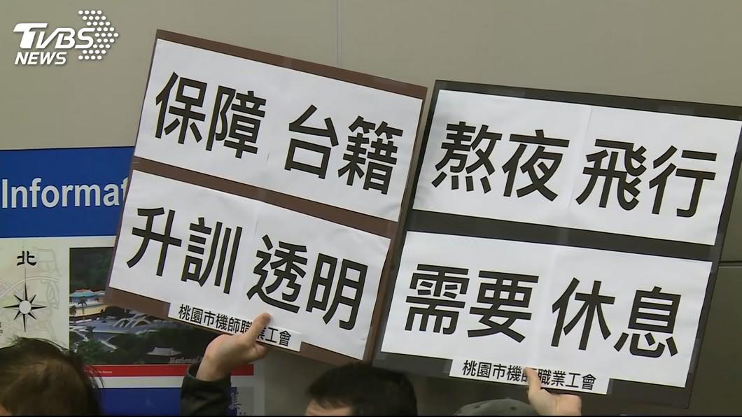 桃園市機師工會華航分會因與中華航空公司協商不成,8日清晨6點啟動罷工。圖/TVBS