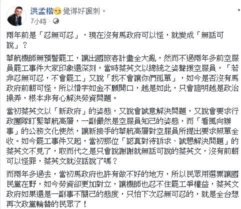 洪孟楷痛批總統蔡英文沒有馬政府可怪,就無話可說。圖/翻攝自 洪孟楷 臉書