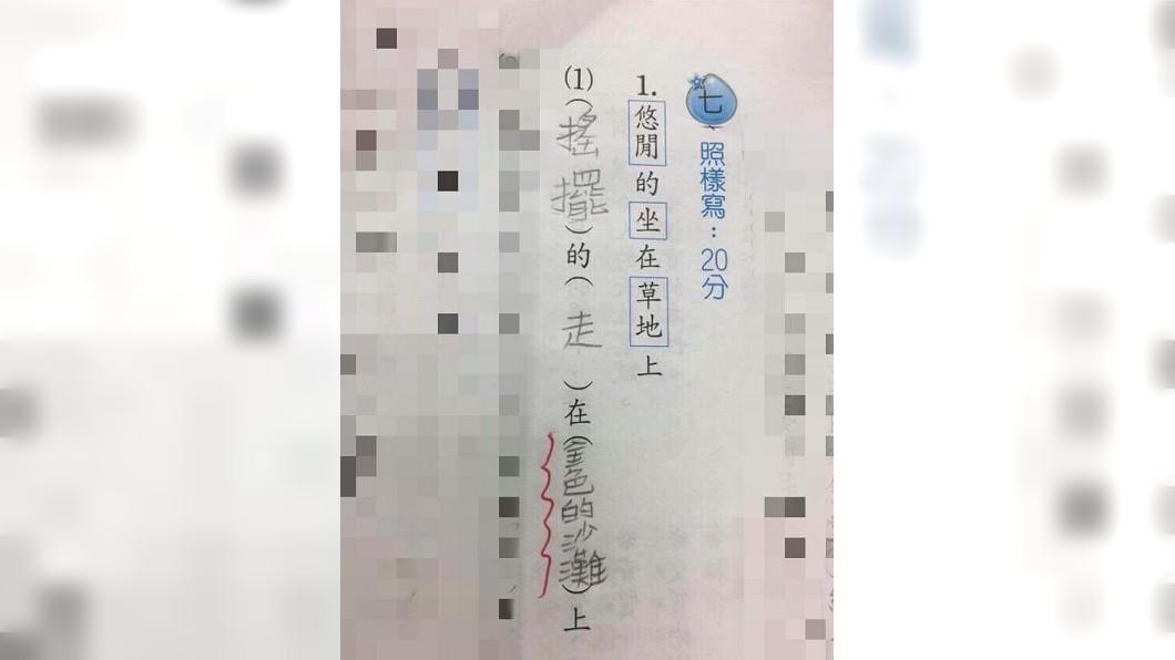 圖/翻攝臉書 國小生造句「寫歌詞」老師還大讚 網笑翻:作業有聲音