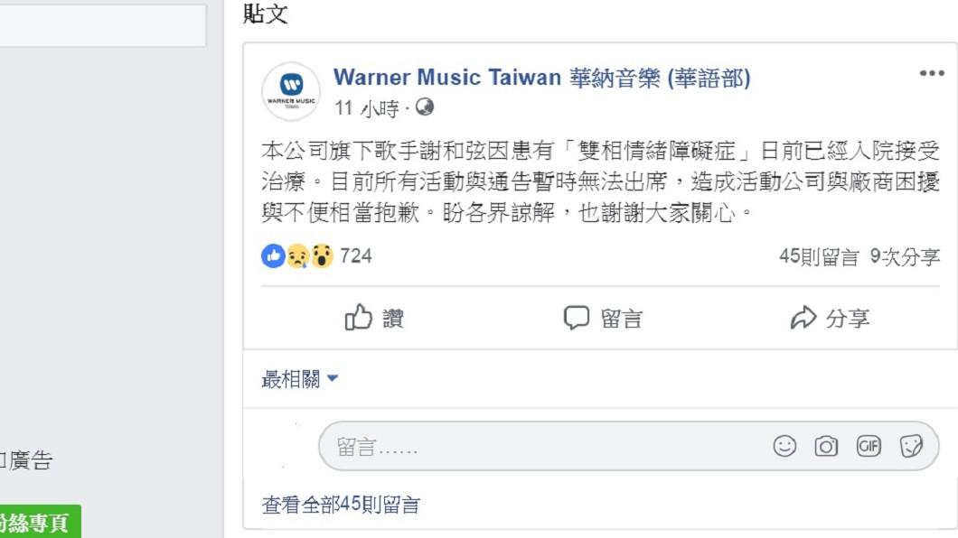 圖/翻攝自華納音樂臉書