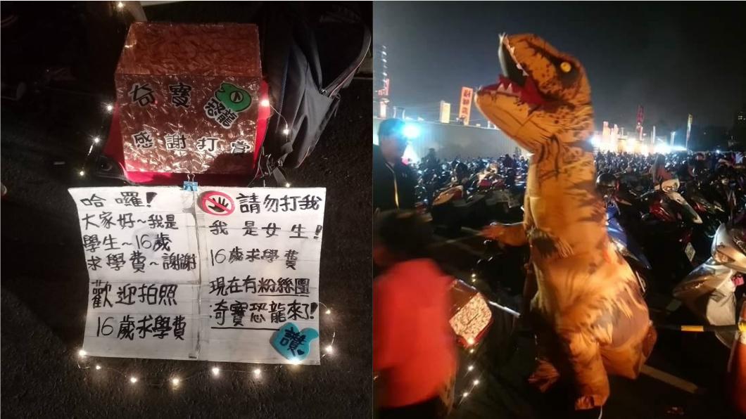 圖/翻攝自臉書「奇寶恐龍來了!」