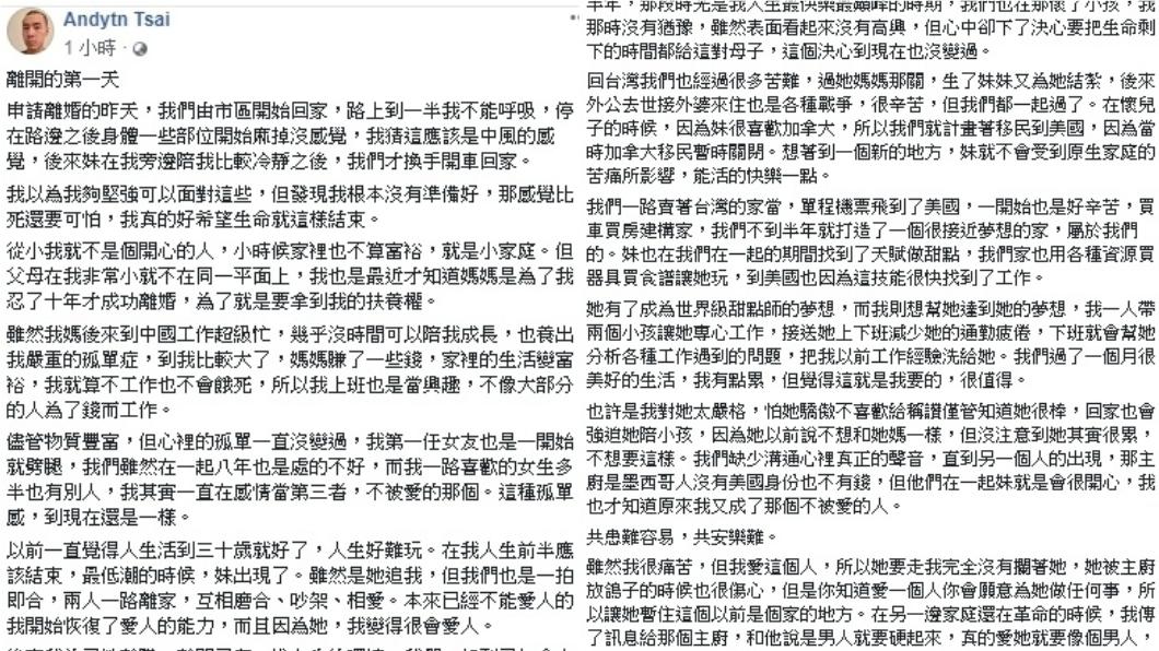 圖/翻攝蔡恩臉書
