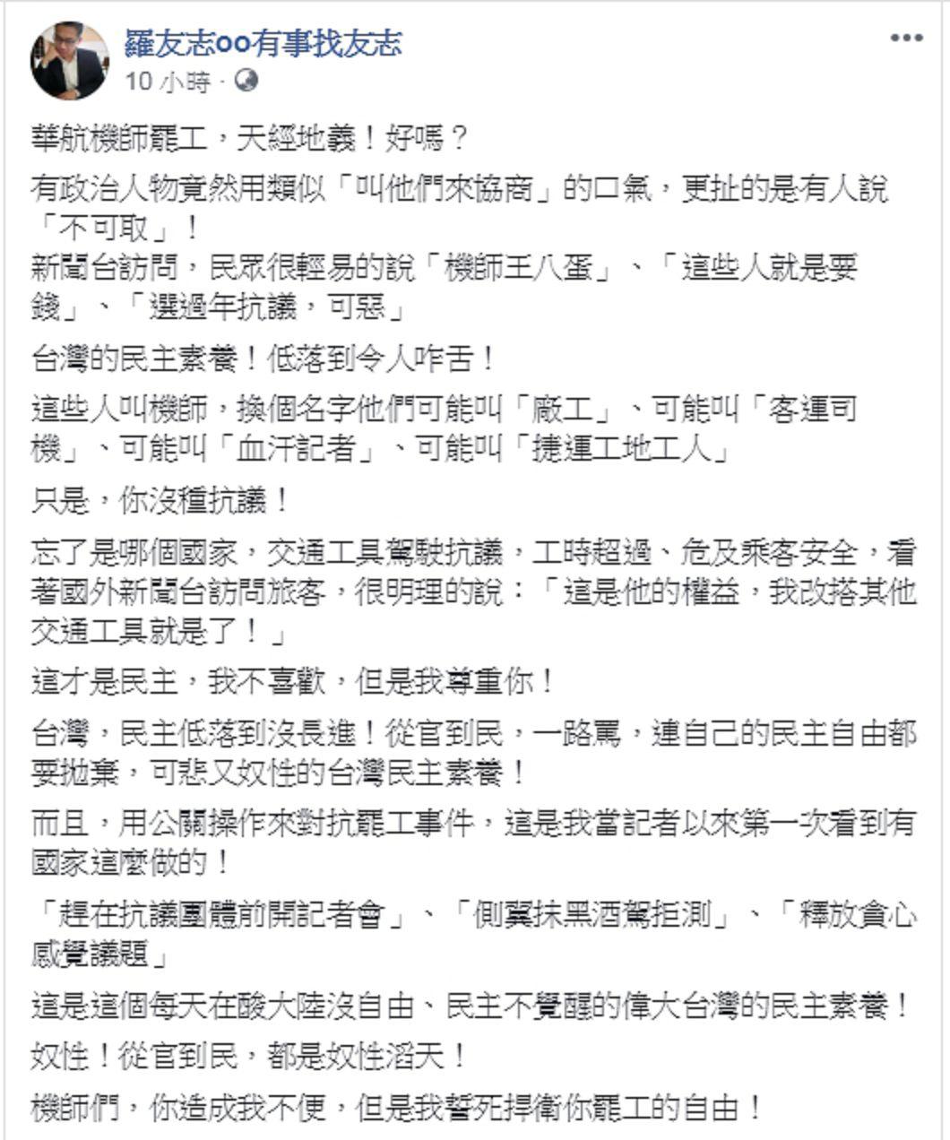 圖/翻攝羅友志臉書