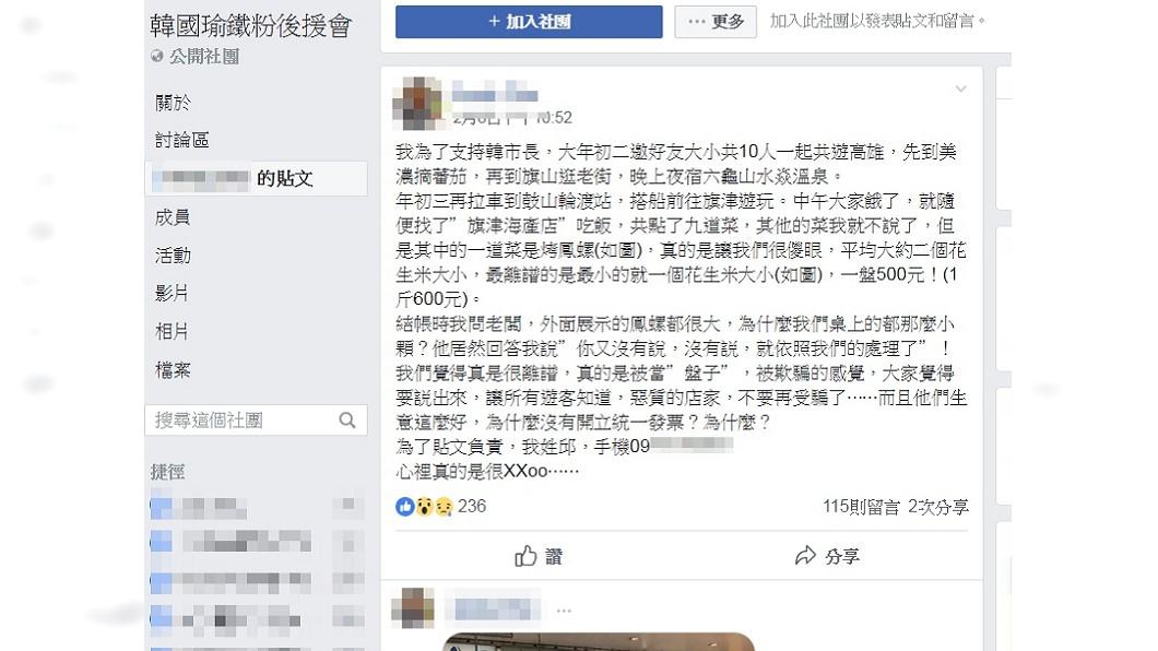 圖/翻攝自韓國瑜鐵粉後援會