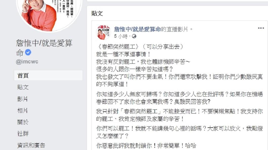圖/翻攝自詹惟中臉書