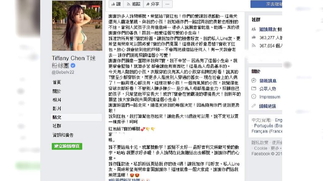 圖/翻攝自「Tiffany Chen T妹 粉絲團」臉書