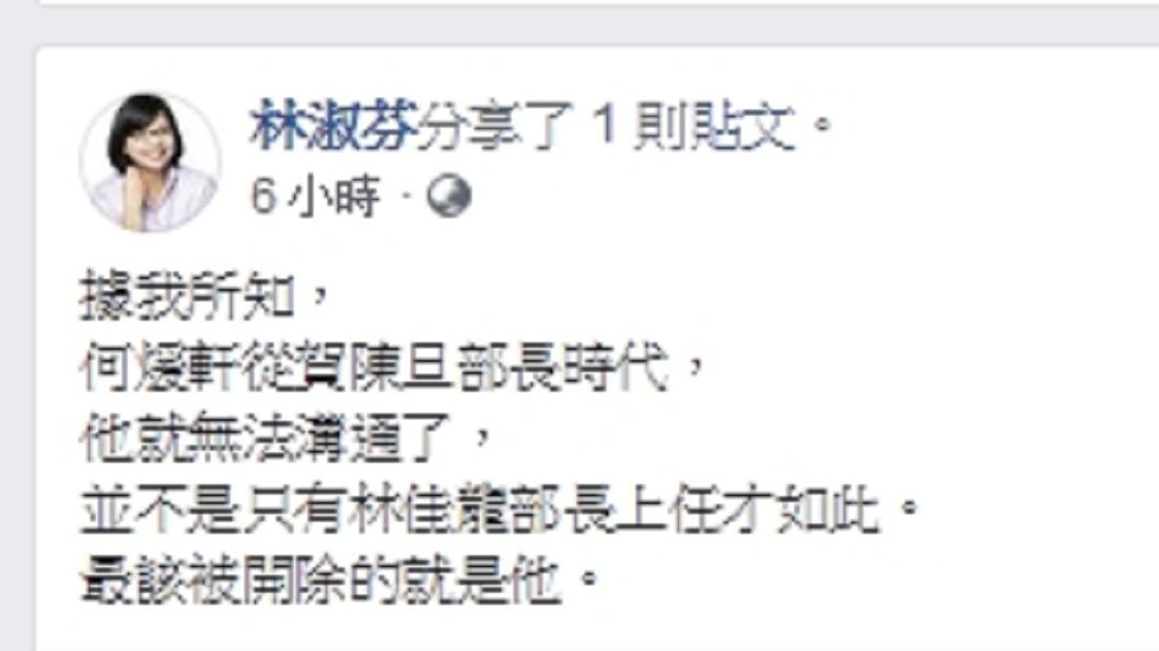 圖/翻攝自林淑芬臉書