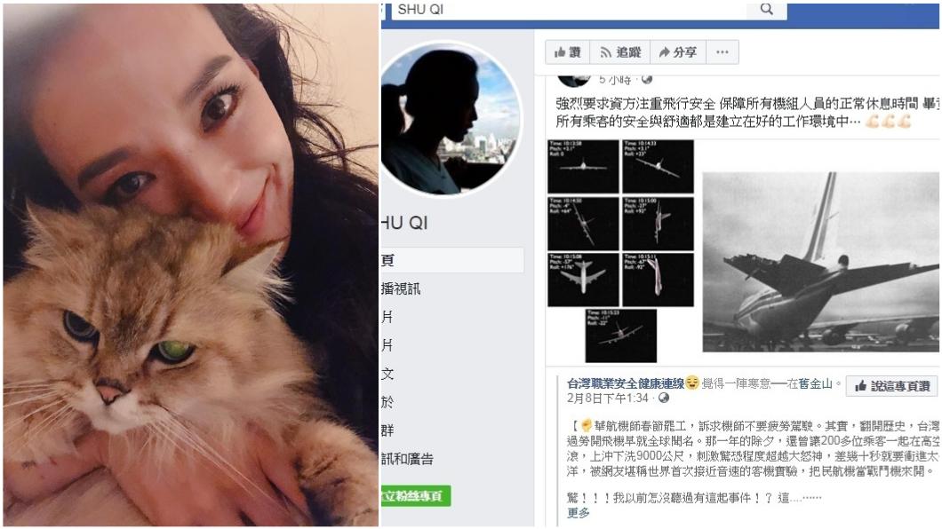 圖/翻攝自舒淇臉書 34年前華航事故曝光 舒淇轉發力挺罷工機師