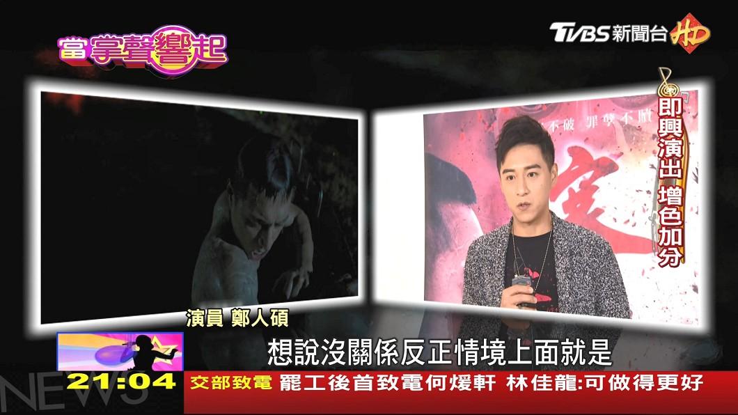 圖/TVBS 「寒單」胡宇威、鄭人帥 收起帥氣尬演技