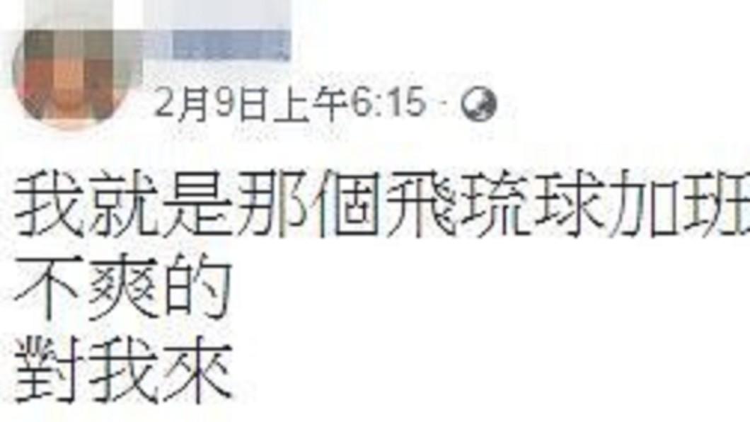圖/翻攝自蔣姓機師臉書