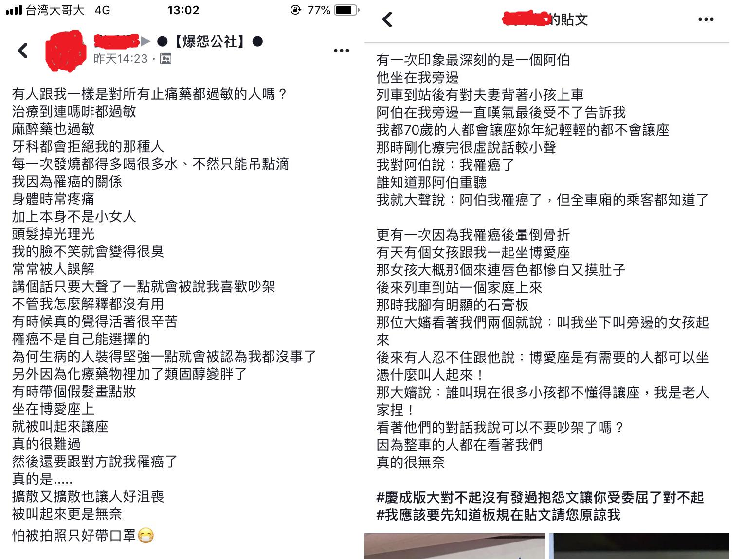 女網友在臉書上分享,因為讓座的事情常讓她感到無奈。(圖/翻攝自「爆怨公社」)