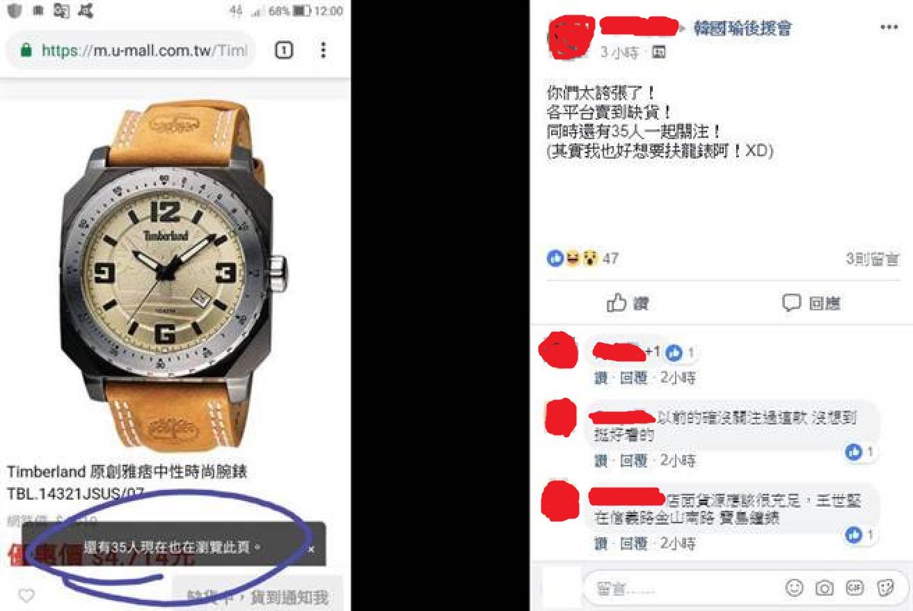 有網友貼出,這支錶在台灣購物平台上不僅缺貨,還有35個人同時在線瀏覽。(圖/翻攝自 韓國瑜後援會 臉書)