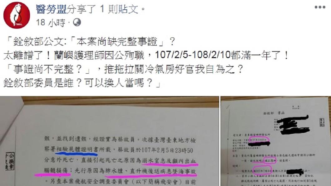 圖/翻攝自醫勞盟臉書