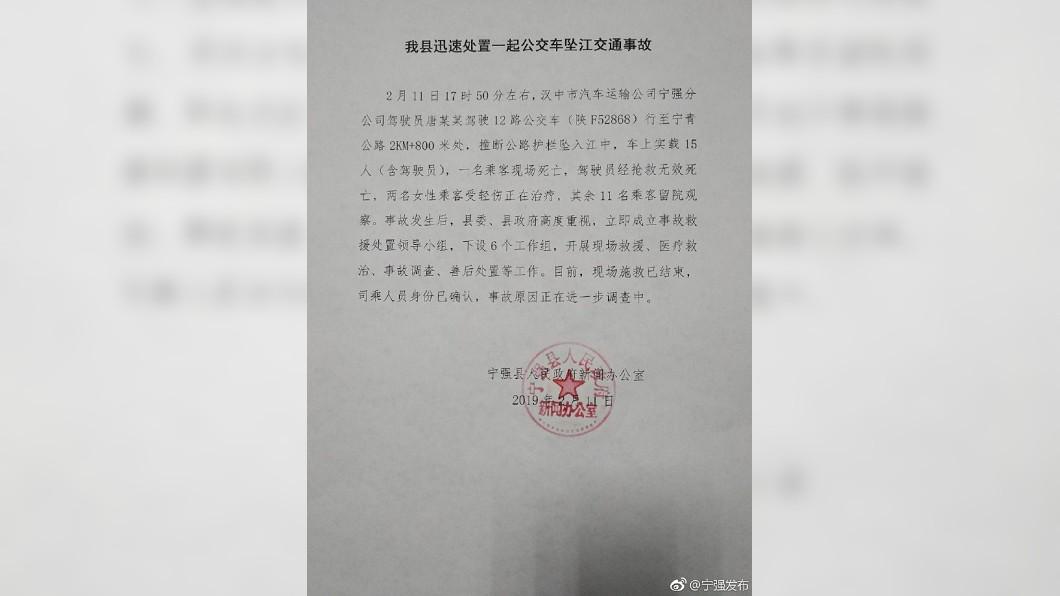 圖/翻攝自陝西寧強縣政府官方微博