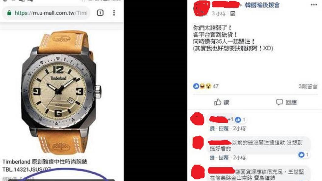 圖/翻攝自 韓國瑜後援會 臉書 送韓冰手錶比罵柯P有用! 王世堅好感度創半年新高