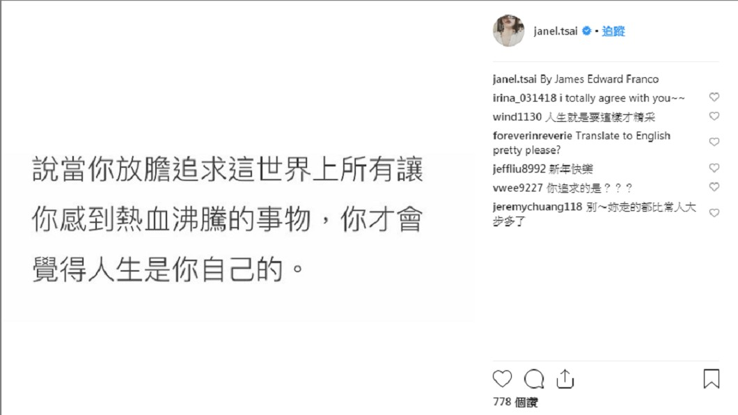 圖/翻攝自 蔡淑臻 IG