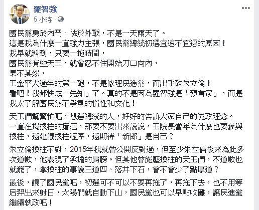羅智強今日在臉書上對於王金平的說法感到不滿。(圖/翻攝自 羅智強 臉書)
