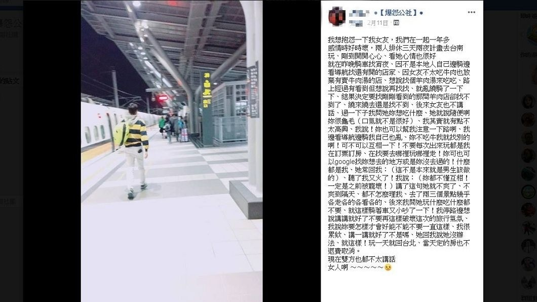男網友分享和女友原定到台南小旅行3天2夜,沒想到第1天晚上就吵了一架,隔天就打包回台北。(圖/翻攝自爆怨公社)