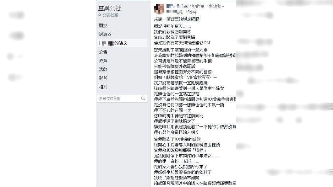 有女網友分享自己外送飲料的靈異事件。(圖/翻攝自靈異公社)