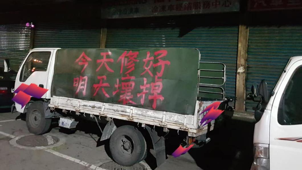 貨車帆布被寫上「今天修好,明天壞掉」斗大8字。圖/翻攝自「爆料公社」 今天修好明天壞!車主怒噴漆抗議 結果大家只在意這個